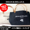 Dean & DeLucaのハワイ限定トートバッグプレゼント