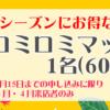 3月4月早割キャンペーン:ロミロミマッサージ1名60分$76(税・チップ別)