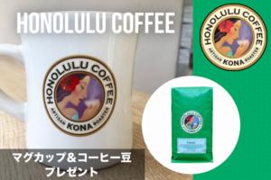 ホノルルコーヒーのマグカップ&コーヒー豆プレゼント