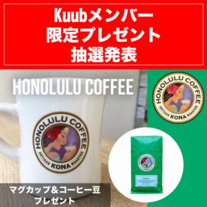 Kuubメンバー限定プレゼント抽選発表