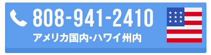 808-941-2410:アメリカ国内・ハワイ州内
