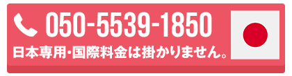 050-5539-1850:日本専用・国際料金は掛かりません